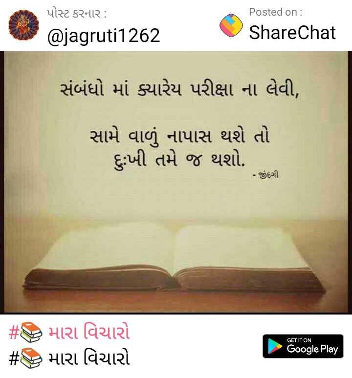 ✍️ જીવન કોટ્સ - પોસ્ટ કરનાર : @ jagruti 1262 Posted on : ShareChat સંબંધો માં ક્યારેય પરીક્ષા ના લેવી , સામે વાળું નાપાસ થશે તો દુઃખી તમે જ થશો . - જીંદગી GET IT ON # મારા વિચારો # મારા વિચારો Google Play - ShareChat
