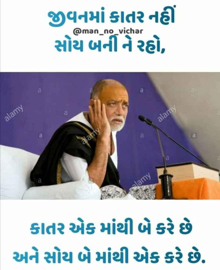 ✍️ જીવન કોટ્સ - જીવનમાં કાતર નહીં સૌય બનીને રહો , @ man _ no _ vichar alamy alamy aamy alamy કાતર એકમાંથી બે કરે છે . અને સોય બે માંથી એક કરે છે . - ShareChat