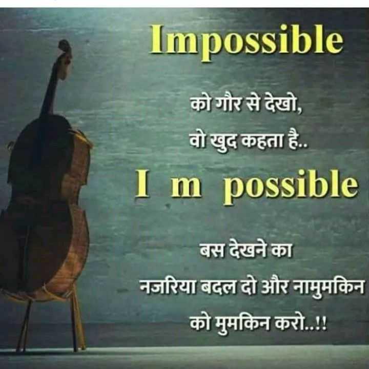 ✍️ જીવન કોટ્સ - Impossible को गौर से देखो , वो खुद कहता है . I m possible बस देखने का नजरिया बदल दो और नामुमकिन को मुमकिन करो . . ! ! - ShareChat