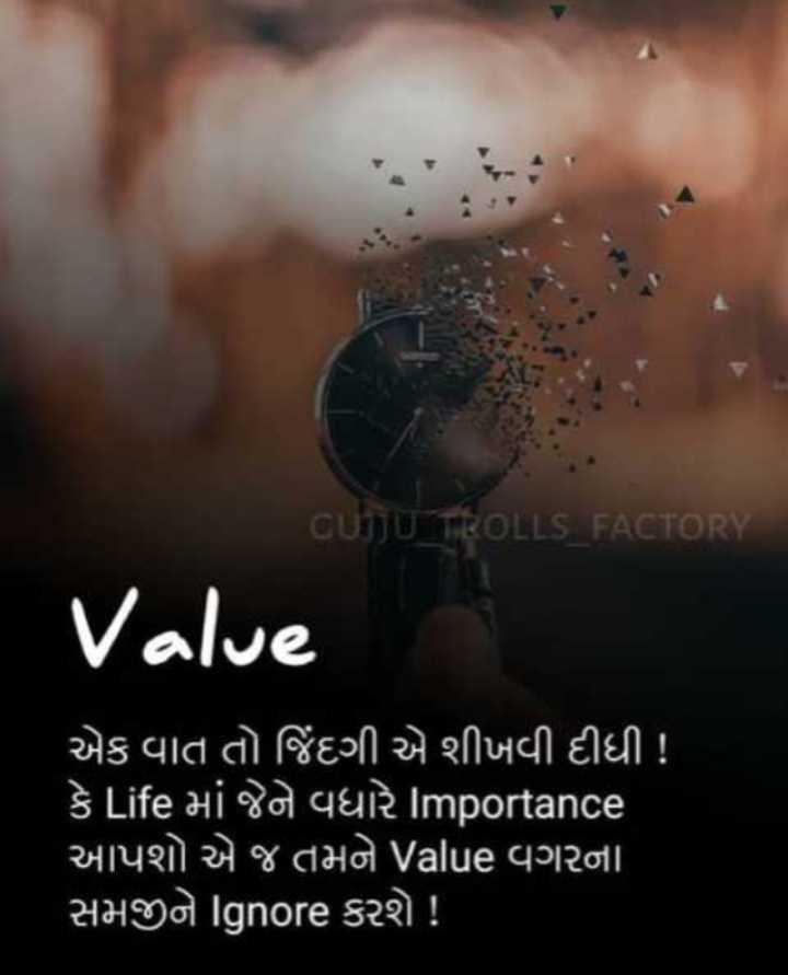 ✍️ જીવન કોટ્સ - CUNU TROLLS _ FACTORY Value ' એક વાત તો જિંદગી એ શીખવી દીધી ! ' કે Life માં જેને વધારે Importance ' આપશો એ જ તમને Value વગરના ' સમજીને ignore કરશે ! | - ShareChat