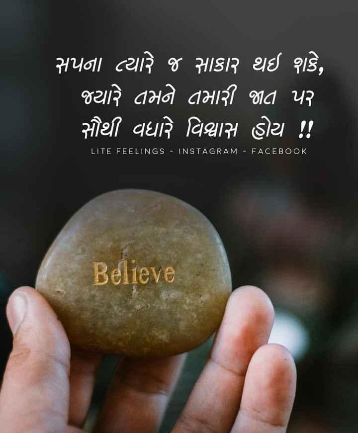 ✍️ જીવન કોટ્સ - સપના ત્યારે જ સાકાર થઇ શકે , ' જયારે તમને તમારી જાત પર સૌથી વધારે વિશ્વાસ હોય ! ! LITE FEELINGS - INSTAGRAM - FACEBOOK Believe - ShareChat