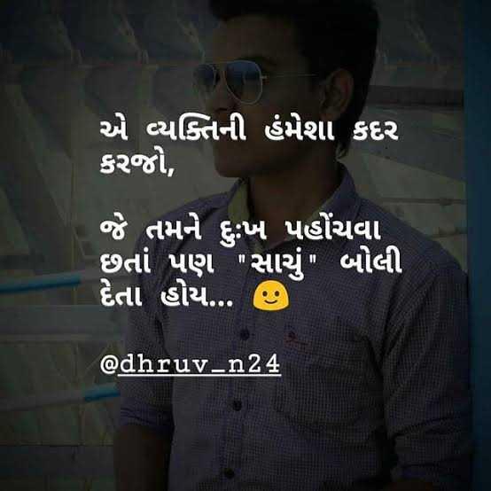 ✍️ જીવન કોટ્સ - એ વ્યક્તિની હંમેશા કદર કરજો , જે તમને દુઃખ પહોંચવા છતાં પણ એ સાચું બોલી દેતા હોય . . . ) @ dhruv _ n24 - ShareChat