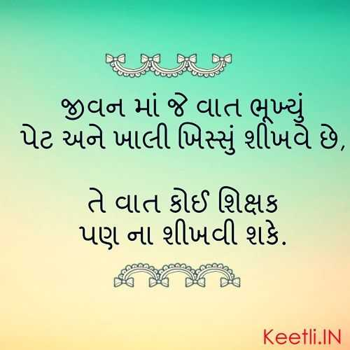 ✍️ જીવન કોટ્સ - જીવન માં જે વાત ભૂખ્યું પેટ અને ખાલી ખિસ્સે શીખવે છે , તે વાત કોઈ શિક્ષક પણ ના શીખવી શકે . Keetli . IN - ShareChat