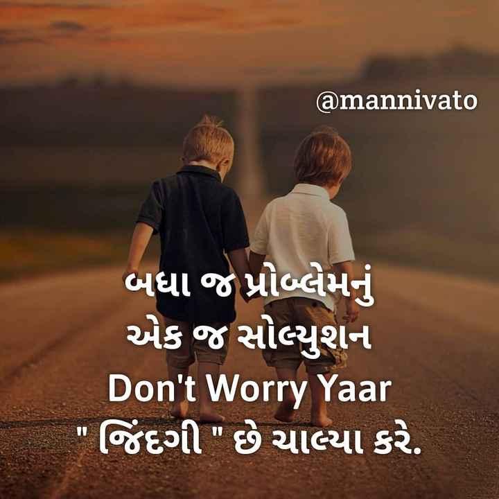 ✍️ જીવન કોટ્સ - @ mannivato બધા જ પ્રોબ્લેમનું એક જ સોલ્યુશન Don ' t Worry Yaar જિંદગી છે ચાલ્યા કરે . - ShareChat
