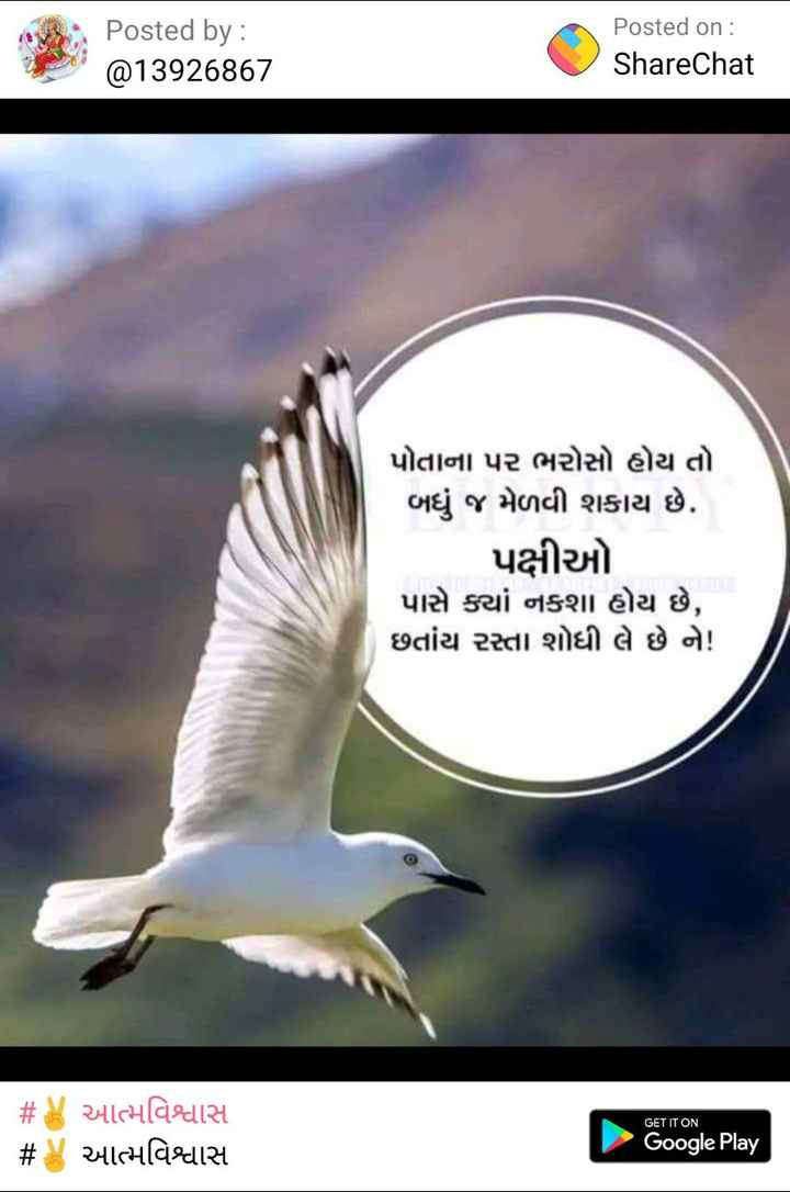 ✍️ જીવન કોટ્સ - Posted by : @ 13926867 Posted on : ShareChat પોતાના પર ભરોસો હોય તો બધું જ મેળવી શકાય છે . પક્ષીઓ પાસે કક્યાં નકશા હોય છે , છતાંય રસ્તા શોધી લે છે ને ! GET IT ON # આત્મવિશ્વાસ # આત્મવિશ્વાસ Google Play - ShareChat