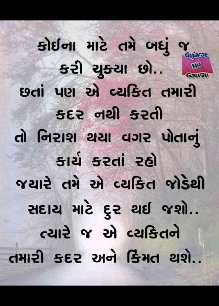 ✍️ જીવન કોટ્સ - Gujarat Gaurav કોઈના માટે તમે બધું જ કરી ચુક્યા છો . . | છતાં પણ એ વ્યકિત તમારી કદર નથી કરતી . | તો નિરાશ થયા વગર પોતાનું આ કાર્ય કરતાં રહો જયારે તમે એ વ્યકિત જોડેથી સદાય માટે દુર થઈ જશો . . ત્યારે જ એ વ્યકિતને તમારી કદર અને કિંમત થશે . . - ShareChat