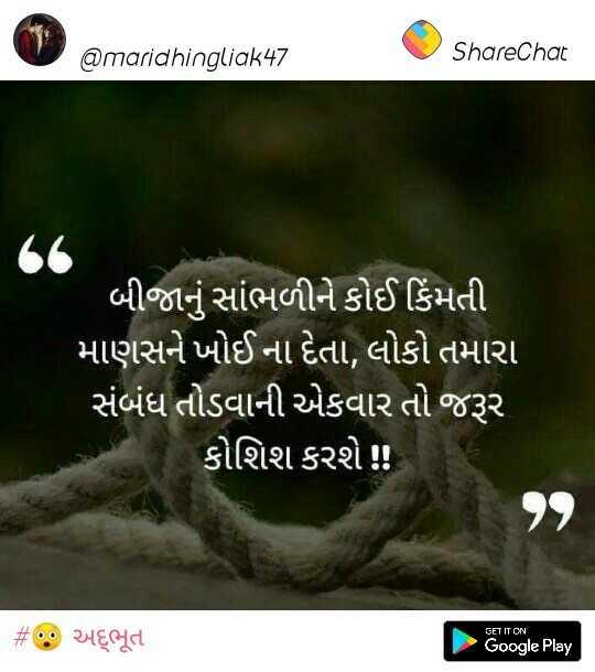 ✍️ જીવન કોટ્સ - @ maridhingliak 47 ShareChat ' બીજાનું સાંભળીને કોઈ કિંમતી ' માણસને ખોઈના દેતા , લોકો તમારા ' સંબંધ તોડવાની એકવાર તો જરૂર કોશિશ કરશે ! ! # ૧૦ અભૂત GET IT ON Google Play - ShareChat