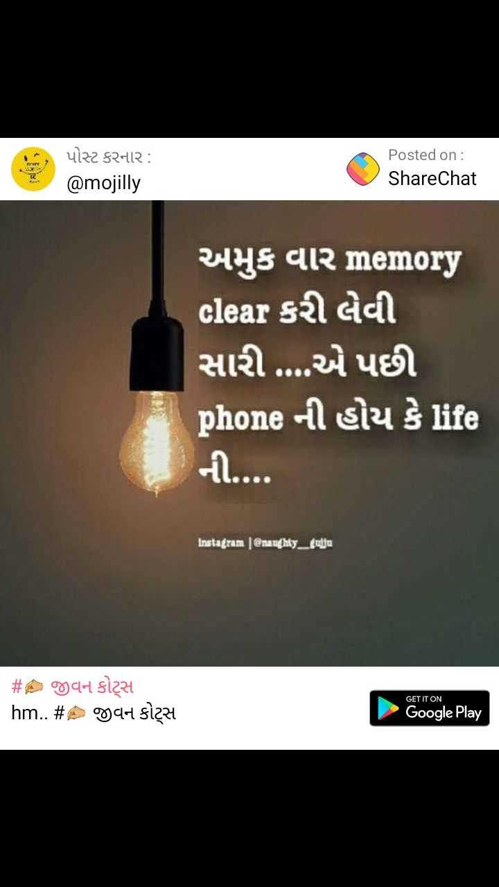 ✍️ જીવન કોટ્સ - પોસ્ટ કરનાર : @ mojilly Posted on : ShareChat ' અમુક વાર memory clear કરી લેવી સારી . . . . એ પછી phone ની હોય કે life ની . . . . Instagram @ naughty _ caju him . # જીવન કોટ્સ GET IT ON Ahm . . # જીવન કોટ્સ Google Play - ShareChat