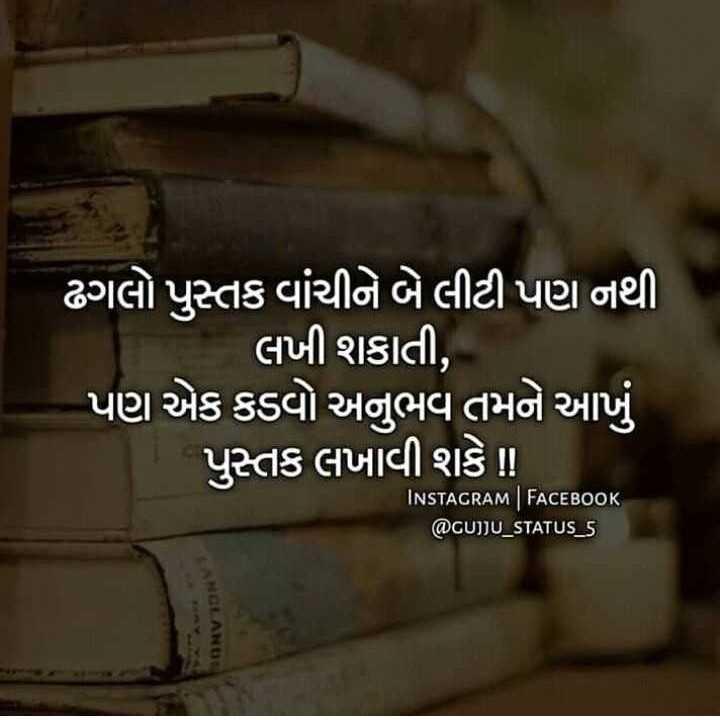 ✍️ જીવન કોટ્સ - ઢગલો પુસ્તક વાંચીને બે લીટી પણ નથી લખી શકાતી , પણ એક કડવો અનુભવ તમને આખું ' પુસ્તક લખાવી શકે ! INSTAGRAM FACEBOOK @ GUJJU _ STATUS _ 5 ANGLAND - ShareChat