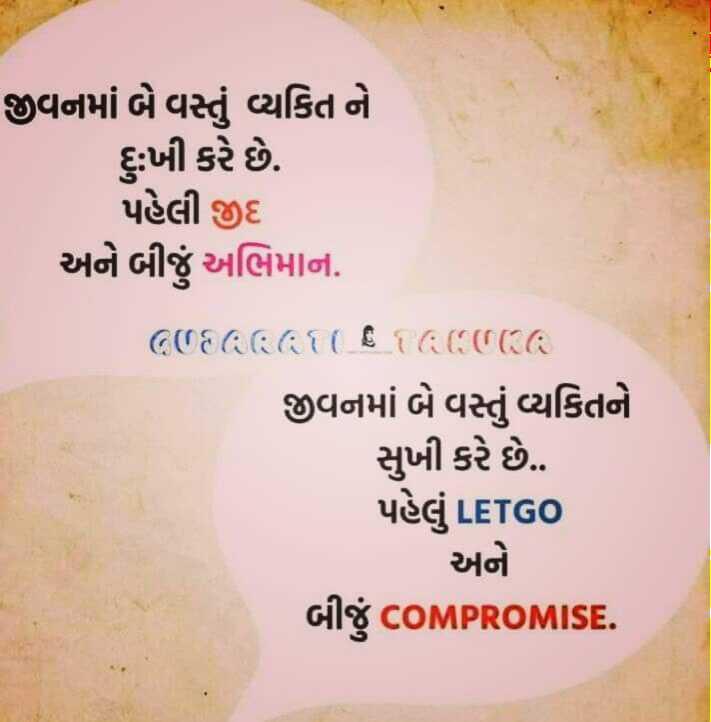 ✍️ જીવન કોટ્સ - જીવનમાં બે વસ્તુ વ્યકિત ને દુઃખી કરે છે . પહેલી જીદ અને બીજું અભિમાન . G [ { ( { : ( 1 ( [ { ( { ( { ( { ( { ( { જીવનમાં બે વસ્તુ વ્યકિતને સુખી કરે છે . પહેલું LETGo અને Gilg COMPROMISE . - ShareChat