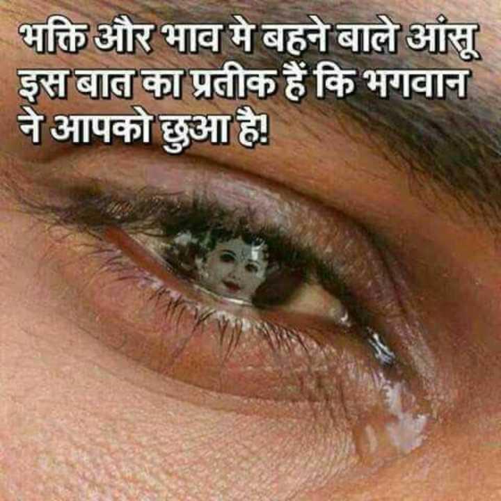 ✍️ જીવન કોટ્સ - - भक्ति और भाव मे बहने बाले आंसू इस बात का प्रतीक हैं कि भगवान ने आपको छुआ है ! - ShareChat