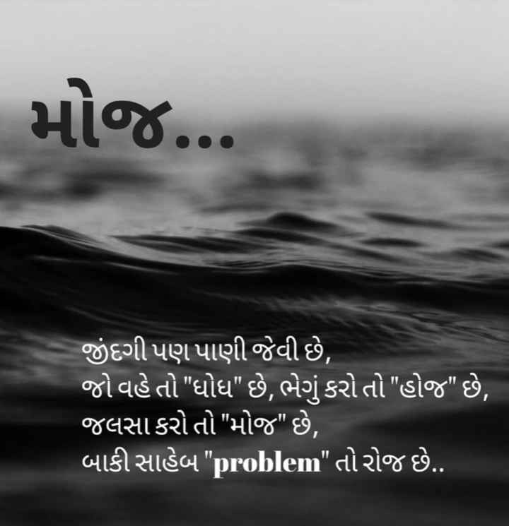 ✍️ જીવન કોટ્સ - મોજ . . . જીંદગી પણ પાણી જેવી છે , જો વહે તો ધોધ છે , ભેગું કરો તો હોજ છે , જલસા કરો તો મોજ છે , ' બાકી સાહેબ problem તો રોજ છે . . - ShareChat