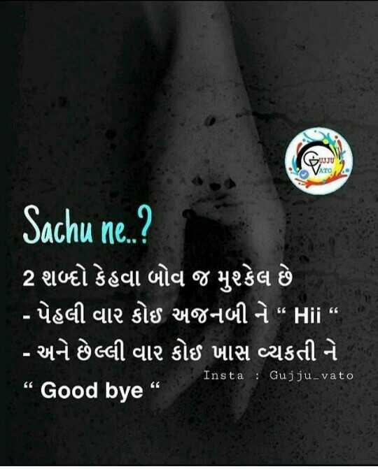 "✍️ જીવન કોટ્સ - GUJJU VATO Sachu ne . ? ' 2 શબ્દો કેહવા બોવ જ મુકેલ છે - પેહલી વાર કોઈ અજનબી ને "" Hii "" - અને છેલ્લી વાર કોઈ ખાસ વ્યકતી ને "" Good bye Insta : Gujju _ vato - ShareChat"