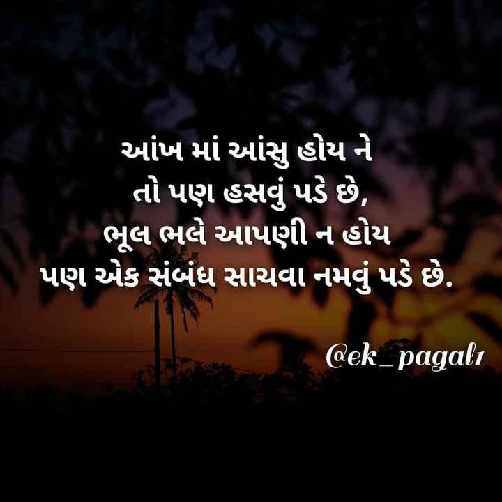 ✍️ જીવન કોટ્સ - આંખ માં આંસુ હોય ને તો પણ હસવું પડે છે , ભૂલ ભલે આપણી ન હોય ' પણ એક સંબંધ સાચવા નમવું પડે છે . @ ek _ pagalı - ShareChat