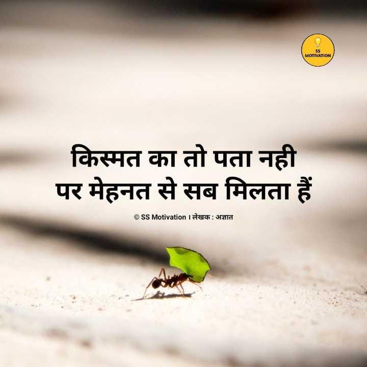 ✍️ જીવન કોટ્સ - MOTIVATION किस्मत का तो पता नही पर मेहनत से सब मिलता हैं ©SS Motivation | लेखक : अज्ञात - ShareChat