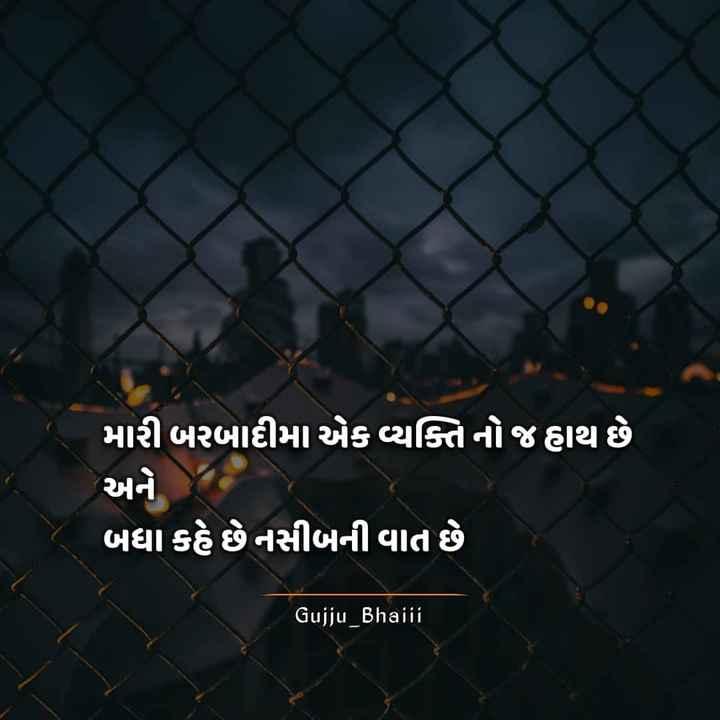 ✍️ જીવન કોટ્સ - ' મારી બરબાદીમા એક વ્યક્તિ નો જ હાથ છે અને ? ' બધા કહે છેનસીબની વાત છે Gujju _ Bhaiii - ShareChat