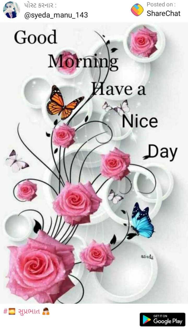 ✍️ જીવન કોટ્સ - પોસ્ટ કરનાર : @ syeda _ manu _ 143 Posted on : ShareChat Good Morning Have a Nice Day శివల # yold GET IT ON Google Play - ShareChat