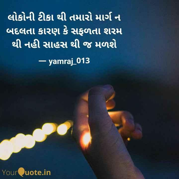 ✍️ જીવન કોટ્સ - ' લોકોની ટીકા થી તમારો માર્ગ ન બદલતા કારણ કે સફળતા શરમ થી નહી સાહસ થી જ મળશે - yamraj _ 013 YourQuote . in - ShareChat