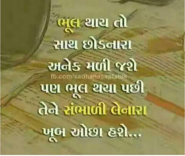 ✍️ જીવન કોટ્સ - ભૂલ થાય તો સાથ છોડનારા અનેક મળી જશે પણ ભૂલ થયા પછી , તેને સંભાળી લેનારા ખૂબ ઓછા હશે . ... 1b . com / sadhanasapian - ShareChat