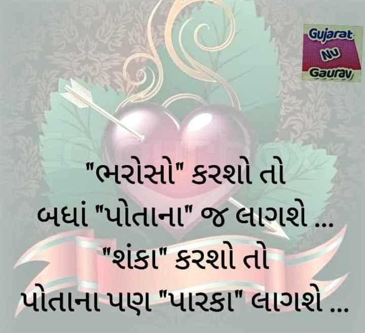 ✍️ જીવન કોટ્સ - Gujarat Gaurav ભરોસો કરશો તો બધાં પોતાના જ લાગશે . . | શંકા કરશો તો | પોતાના પણ પારકા લાગશે . . . - ShareChat