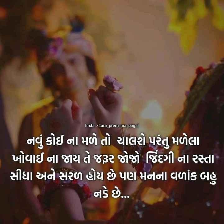 ✍️ જીવન કોટ્સ - Insta : - tara _ prem _ ma _ pagal ' નવું કોઈ ના મળે તો ચાલશે પરંતુ મળેલા ખોવાઈ ના જાય તે જરૂર જોજો જિંદગી ના રસ્તા સીધા અને સરળ હોય છે પણ મનના વળાંક બહુ નડે છે . . . - ShareChat