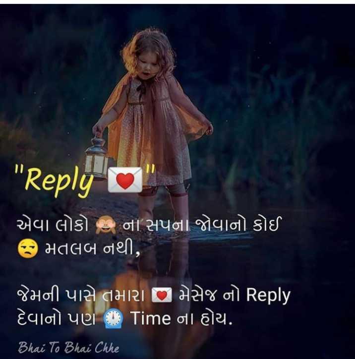 ✍️ જીવન કોટ્સ - Reply o એવા લોકો છે ના સપના જોવાનો કોઈ = મતલબ નથી , ' જેમની પાસે તમારા મેસેજ નો Reply દેવાનો પણ I Time ના હોય . Bhai To Bhai Chhe - ShareChat