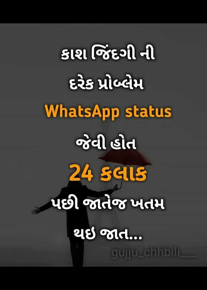 ✍️ જીવન કોટ્સ - કાશ જિંદગી ની દરેક પ્રોબ્લેમ WhatsApp status જેવી હોત 24 કલાક ' પછી જાતેજ ખતમ થઇ જાત . . . gujju _ chhbilie - ShareChat