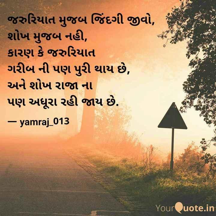 ✍️ જીવન કોટ્સ - તી . , . . છે કે ' , ' , છે ? જરુરિયાત મુજબ જિંદગી જીવો , જ શોખ મુજબ નહી , કારણ કે જરુરિયાત ગરીબ ની પણ પુરી થાય છે , અને શોખ રાજા ના પણ અધૂરા રહી જાય છે . - yamraj _ 013 YourQuote . in - ShareChat