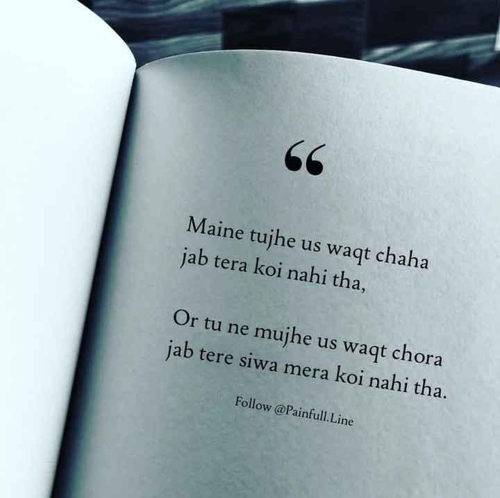 ✍️ જીવન કોટ્સ - Maine tujhe us waqt chaha jab tera koi nahi tha , Or tu ne mujhe us waqt chora jab tere siwa mera koi nahi tha . Follow @ Painfull . Line - ShareChat