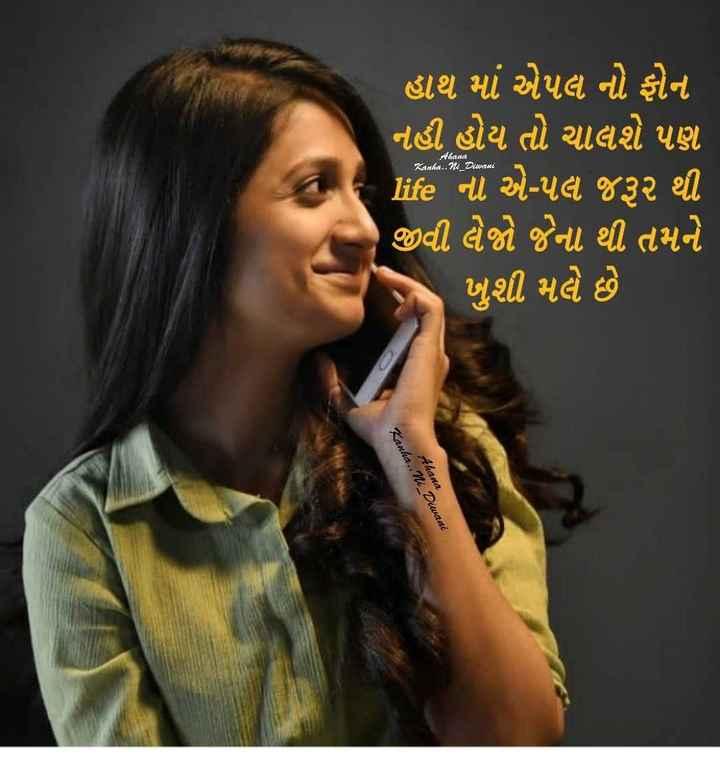 ✍️ જીવન કોટ્સ - Akana Kanka . . ne _ Diarani હાથ માં એપલ નો ફોન નહી હોય તો ચાલશે પણ ' life ના એ - પલ જરૂર થી જીવી લેજો જેના થી તમને ખુશી મળે છે . Kanha . . ni Diwani 4hana - ShareChat