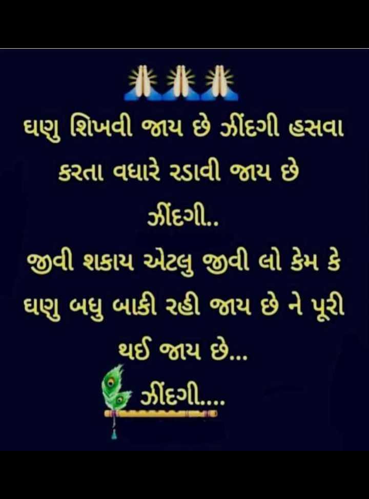 ✍️ જીવન કોટ્સ - ' ઘણુ શિખવી જાય છે ઝીંદગી હસવા ' કરતા વધારે રડાવી જાય છે ઝીંદગી . . જીવી શકાય એટલુ જીવી લો કેમ કે ' ઘણુ બધુ બાકી રહી જાય છે ને પૂરી થઈ જાય છે . . . કે ઝીંદગી . ... . - ShareChat