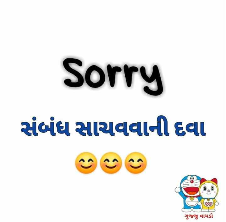 ✍️ જીવન કોટ્સ - Sorry સંબંધ સાચવવાની દવા ગુજુ વાયડો - ShareChat