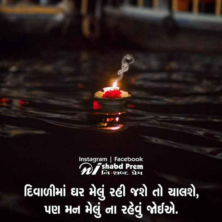 ✍️ જીવન કોટ્સ - Instagram | Facebook shabd Prem નિઃશબ્દ પ્રેમ દિવાળીમાં ઘર મેલું રહી જશે તો ચાલશે , પણ મન મેલું ના રહેવું જોઈએ . - ShareChat