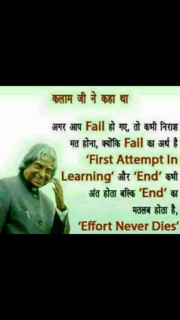 ✍️ જીવન કોટ્સ - कलाम जी ने कहा था अगर आप Fail हो गए , तो कभी निराश मत होना , क्योंकि Fail का अर्थ है । ' First Attempt In Learning ' और ' End ' कभी अंत होता बल्कि ' End ' का मतलब होता है , ' Effort Never Dies ' - ShareChat