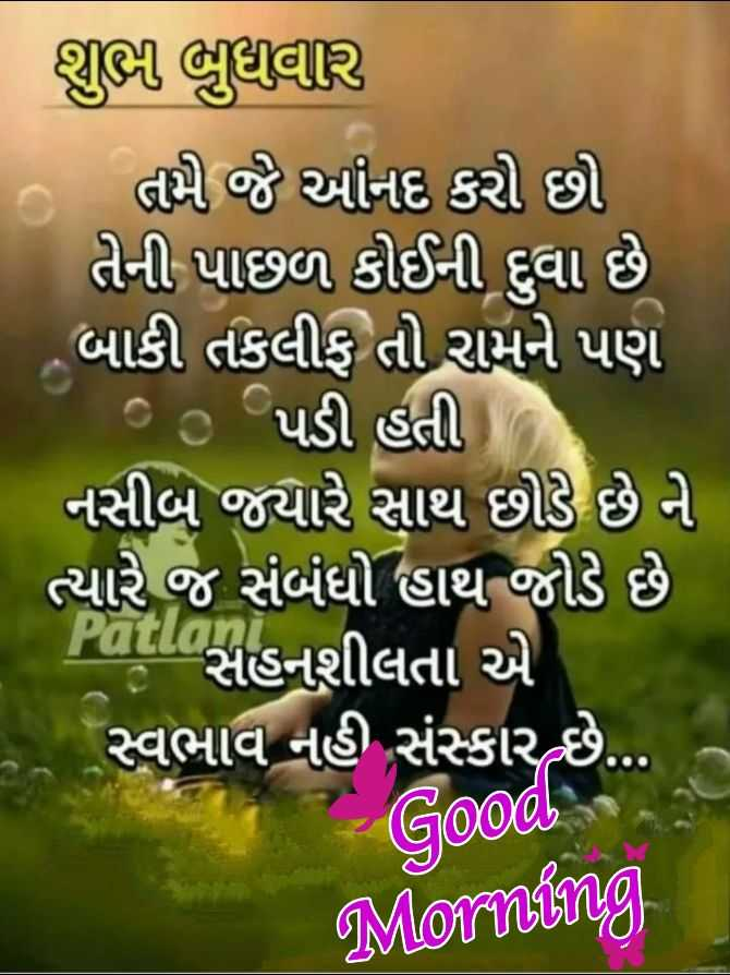 ✍️ જીવન કોટ્સ - | શુભ છુધવાર તમી ર્જ આનદ કરી છી તેની પાછળ કોઈની દુવા છે બાકી તકલીફ તો રામને પણ 0 2 પડી હતી , નસીબ જયારે સાથ છોડે છે ને ત્યારે જ સંબંધો હાથ જોડે છે Puસહનશીલતા એ સ્વભાવ નહી સંસ્કાર છે ... Good is Morning - ShareChat