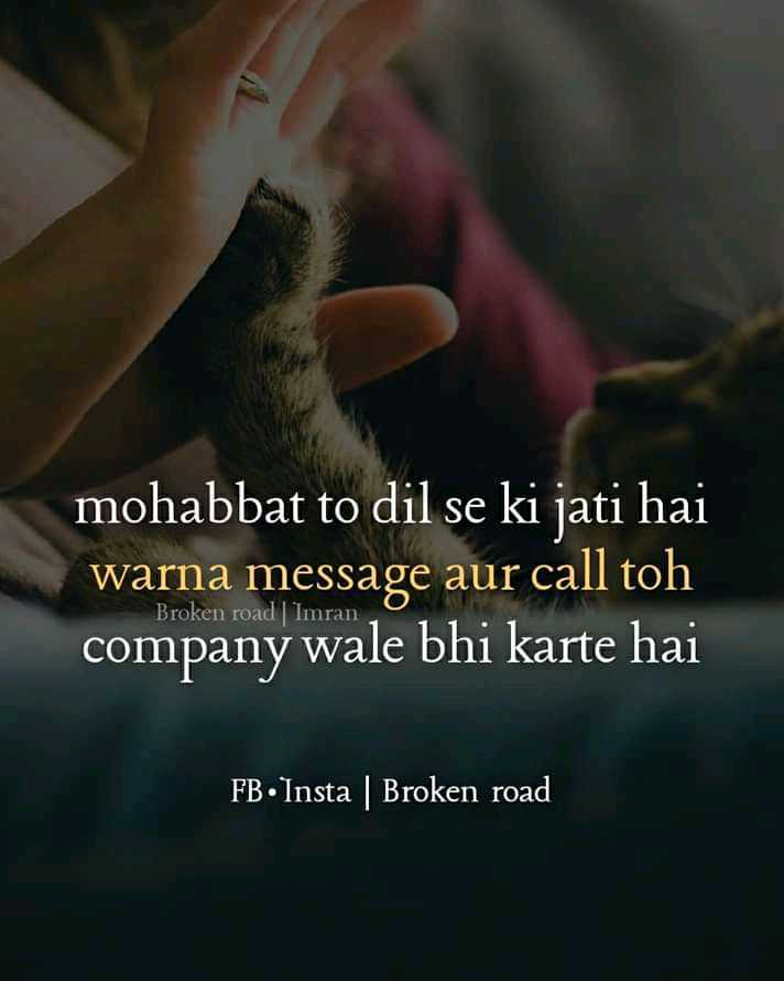 ✍️ମୋ କଲମରୁ - mohabbat to dil se ki jati hai warna message aur call toh company wale bhi karte hai Broken road | Imran FB • Insta | Broken road - ShareChat
