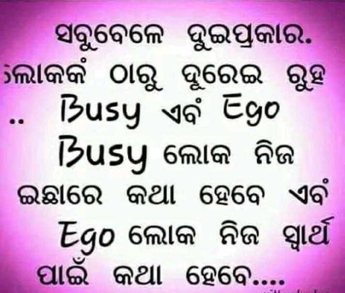 ✍️ମୋ କଲମରୁ - ସବୁବେଳେ ଦୁଇପ୍ରକାର . ଲୋକର୍କ ଠାରୁ ଦୁରେଇ ରୁହ Busy va Ego 13usy ଲୋକ ନିଜ । ଇଛାରେ କଥା ହେବେ ଏବଂ Ego ଲୋକ ନିଜ ସ୍ୱାର୍ଥ ପାଇଁ କଥା ହେବେ . . . . - ShareChat