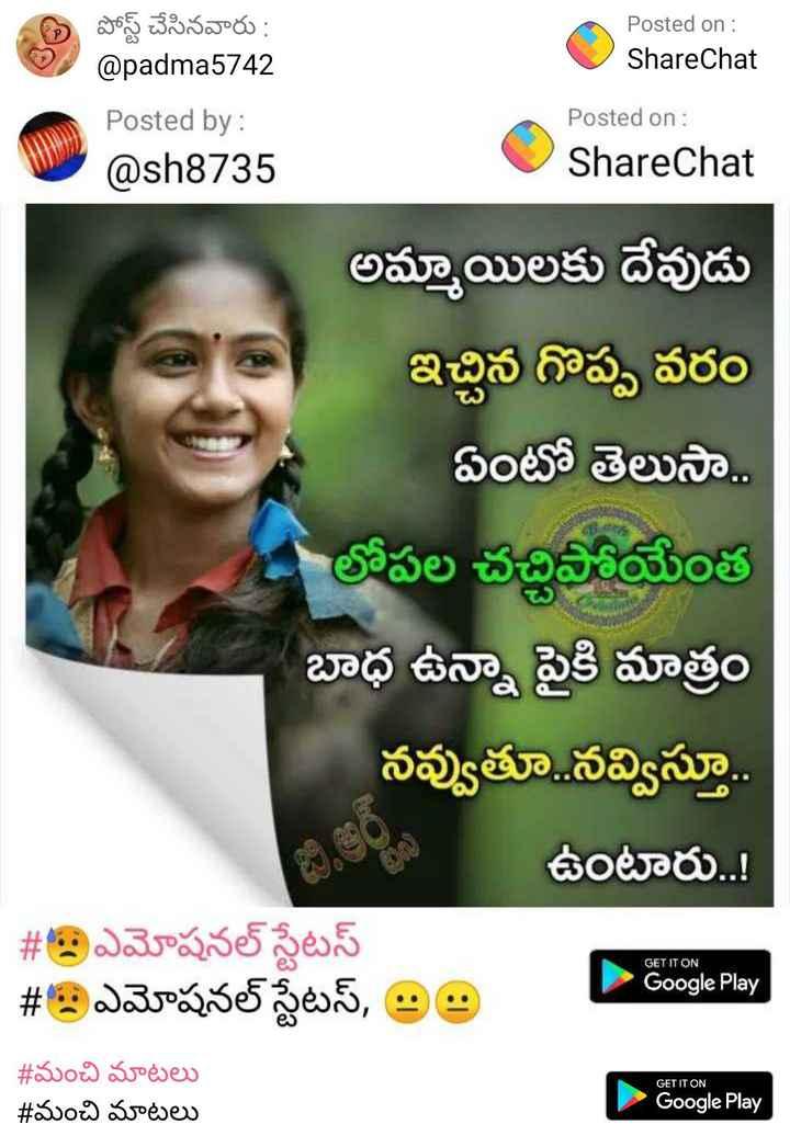 ✍️కవితలు - Posted on : ShareChat పోస్ట్ చేసినవారు : @ padma5742 Posted by : @ sh8735 Posted on : ShareChat అమ్మాయిలకు దేవుడు ఇచ్చిన గొప్ప వరం ఏంటో తెలుసా . . లోపల చచ్చిపోయేంత బాధ ఉన్నా పైకి మాత్రం నవ్వుతూ . . నవ్విస్తూ . . ఉంటారు . . ! # , ఎమోషనల్ స్టేటస్ # • ఎమోషనల్ స్టేటస్ , అతి GET IT ON Google Play GET IT ON # మంచి మాటలు # మంచి మాటలు Google Play - ShareChat