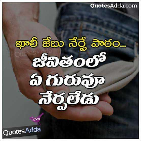 ✍️కవితలు - QuotesAdda . com Qual ఖాలీ జేబు నేర్పే పాఠం . . . . జీవితంలో ఏ గురువూ నేర్పలేడు ' . com Quotes Adda - ShareChat