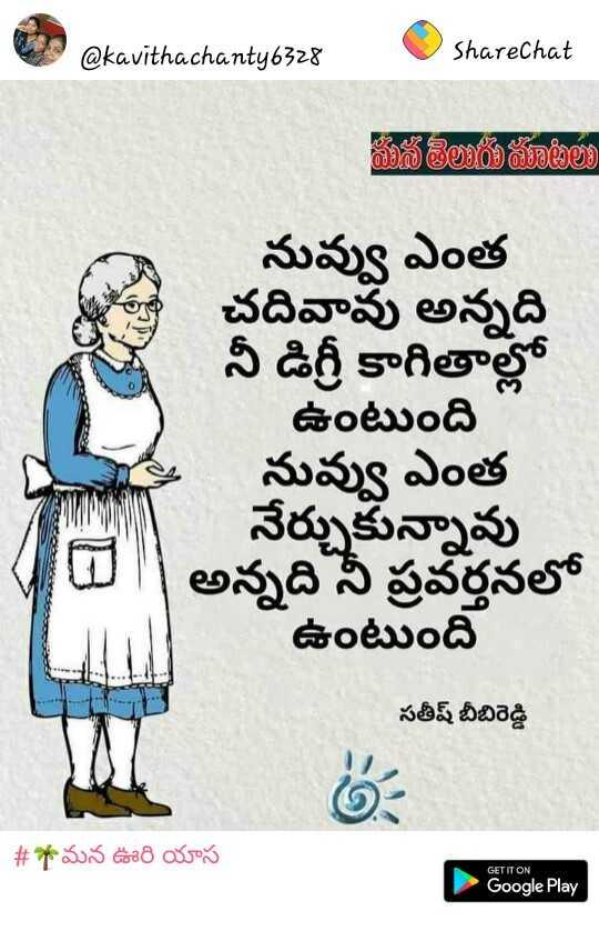✍️కోట్స్ - @ kavithachanty 6328 ShareChat కరివతెలతిరుపతిలలి నువ్వు ఎంత చదివావు అన్నది నీ డిగ్రీ కాగితాల్లో ఉంటుంది నువ్వు ఎంత నేర్చుకున్నావు GOD | | అన్నది నీ ప్రవర్తనలో ఉంటుంది సతీష్ ఓబిరెడ్డి # * మన ఊరి యాస GET IT ON Google Play - ShareChat