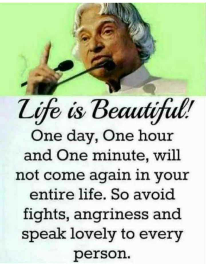 ✍️ ಡಾ.ಅಬ್ದುಲ್ ಕಲಾಮ್ ನುಡಿಗಳು - Life is Beautiful ! One day , One hour and One minute , will not come again in your entire life . So avoid fights , angriness and speak lovely to every person . - ShareChat