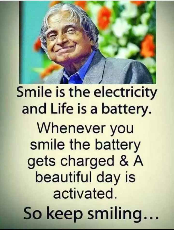 ✍️ ಡಾ.ಅಬ್ದುಲ್ ಕಲಾಮ್ ನುಡಿಗಳು - Smile is the electricity and Life is a battery . Whenever you smile the battery gets charged & A beautiful day is activated . So keep smiling . . . - ShareChat