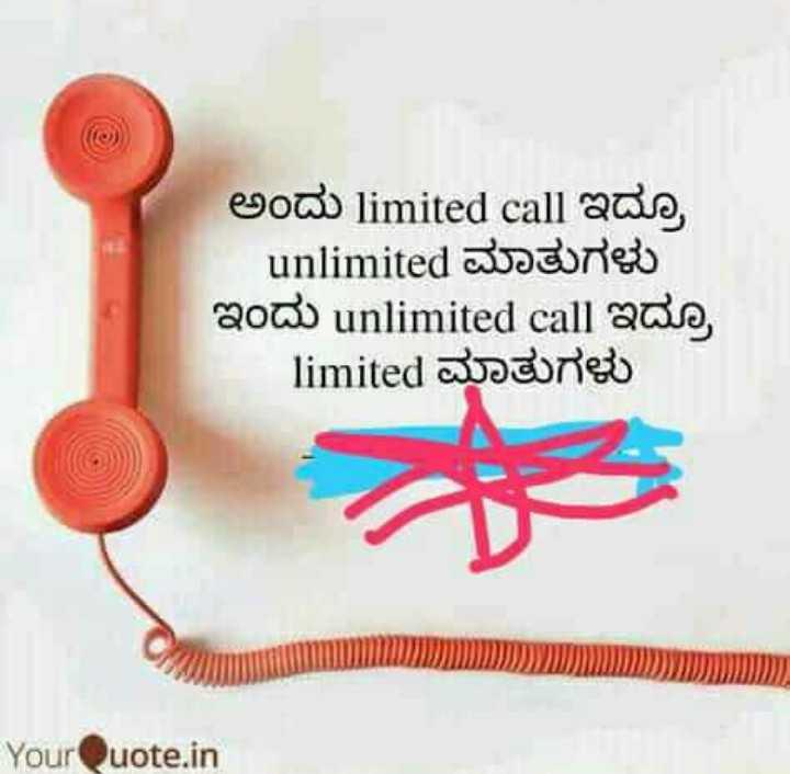✍️ Motivatinal Quotes - ಅಂದು limited call ಇದ್ರೂ unlimited ಮಾತುಗಳು ಇಂದು unlimited call ಇದ್ರೂ limited ಮಾತುಗಳು YourQuote . in - ShareChat