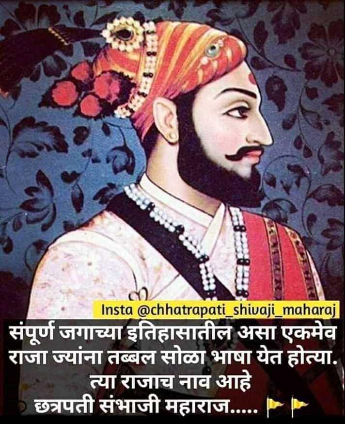 ✍️My Signature Video - Insta @ chhatrapati _ shivaji _ maharaj संपूर्ण जगाच्या इतिहासातील असा एकमेव राजा ज्यांना तब्बल सोळा भाषा येत होत्या . त्या राजाच नाव आहे छत्रपती संभाजी महाराज . . . . . PP - ShareChat