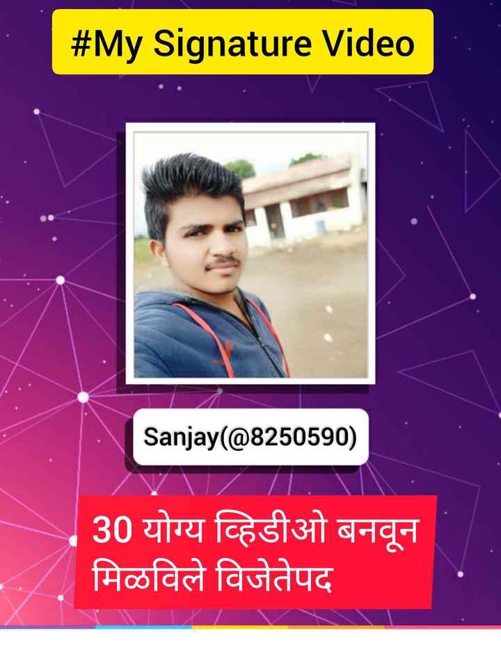 ✍️My Signature Video - # My Signature Video Sanjay ( @ 8250590 ) 30 योग्य व्हिडीओ बनवून मिळविले विजेतेपद - ShareChat