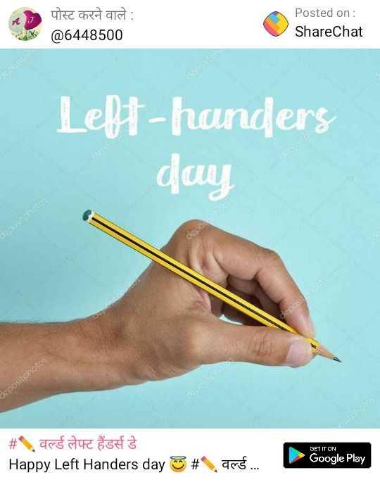 ✏️ वर्ल्ड लेफ्ट हैंडर्स डे - पोस्ट करने वाले : @ 6448500 Posted on : ShareChat Left - handers day Depositphoto depositphotos # AS Y SE Happy Left Handers day GET IT ON # dos . . . . Google Play - ShareChat