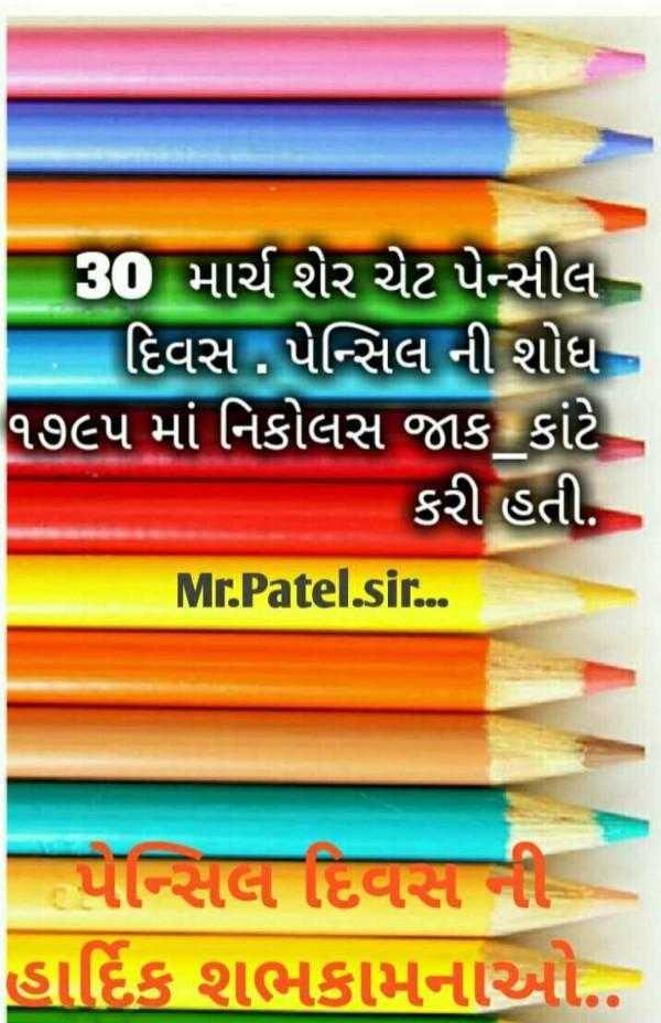 ✏️ વિશ્વ પેન્સિલ દિવસ - 8 ) માર્ચ શેર ચેટ પેન્સીલ દિવસ . પેન્સિલ ની શોધ ૧૭૯૫ માં નિકોલસ જાક કાંટે કરી હતી . Mr . Patel . sir . . . પિન્સલ દિવસ ની હાર્દિક શુભકામનાઓ . . - ShareChat