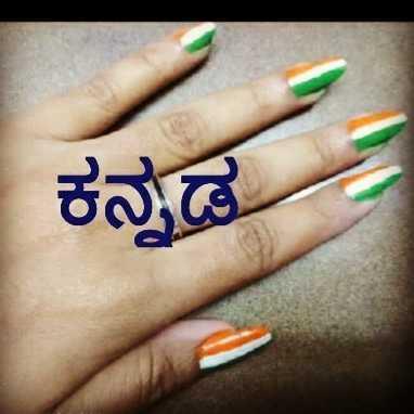 ✏️ನನ್ನ ಬರಹ - ಕನ್ನಡ - ShareChat