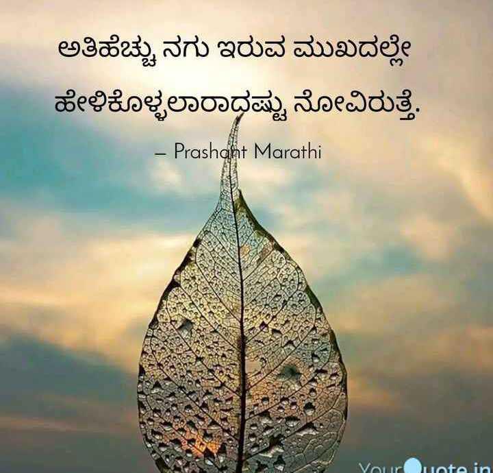 ✏️ನನ್ನ ಬರಹ - ಅತಿಹೆಚ್ಚು ನಗು ಇರುವ ಮುಖದಲ್ಲೇ ಹೇಳಿಕೊಳ್ಳಲಾರಾಧಷ್ಟು ನೋವಿರುತ್ತೆ . - Prashqht Marathi VouTuote in - ShareChat