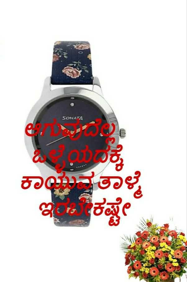 ✏️ನನ್ನ ಬರಹ - SONATA ಕಾಯುವ ತಾಳ್ಮೆ ಇ , ಕಷ್ಟೇ - ShareChat